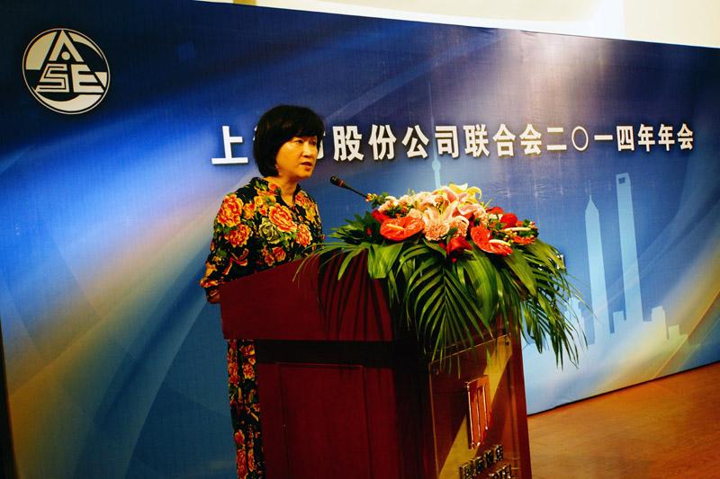 上海申威资产评估有限公司董事长马丽华女士